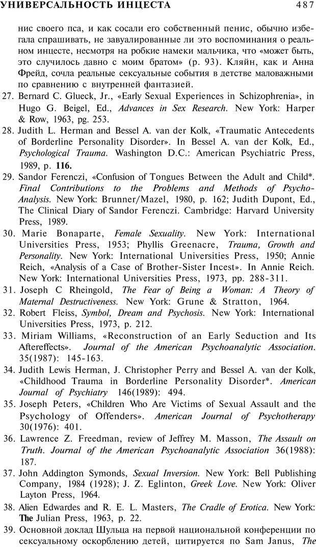 PDF. Психоистория. Демоз Л. Страница 494. Читать онлайн
