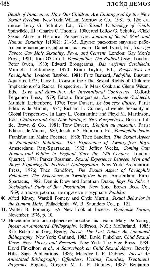 PDF. Психоистория. Демоз Л. Страница 495. Читать онлайн