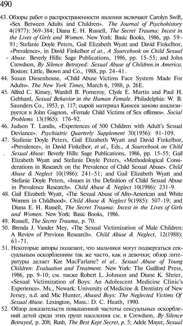PDF. Психоистория. Демоз Л. Страница 497. Читать онлайн