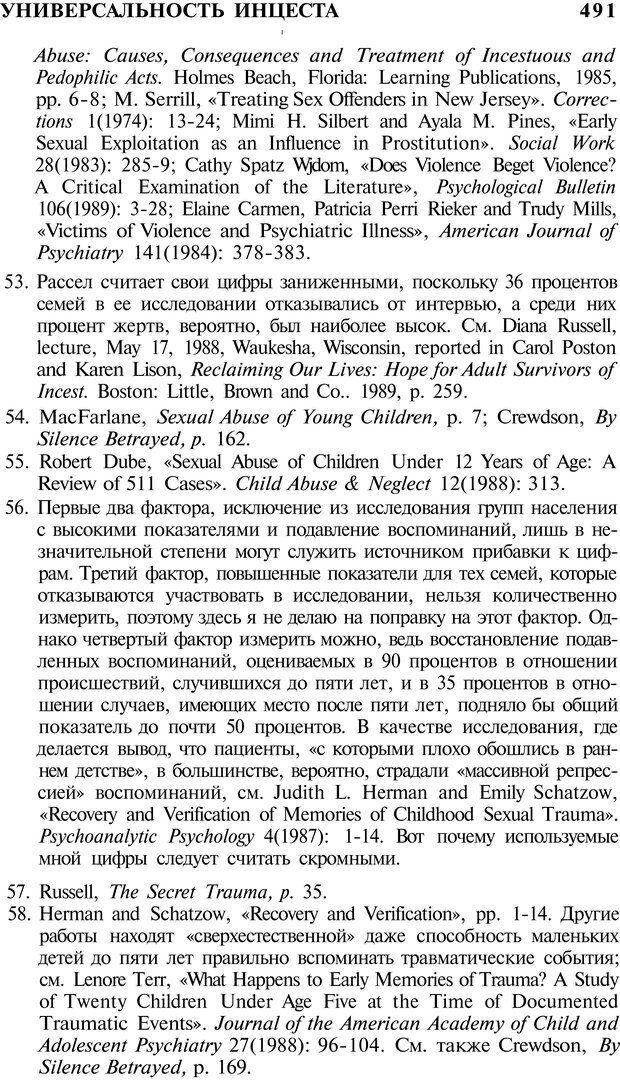PDF. Психоистория. Демоз Л. Страница 498. Читать онлайн
