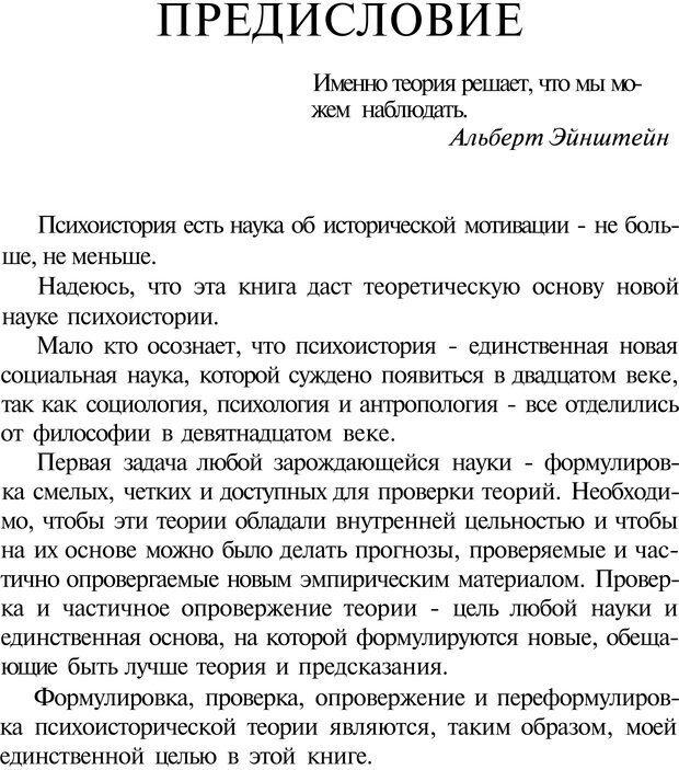 PDF. Психоистория. Демоз Л. Страница 5. Читать онлайн