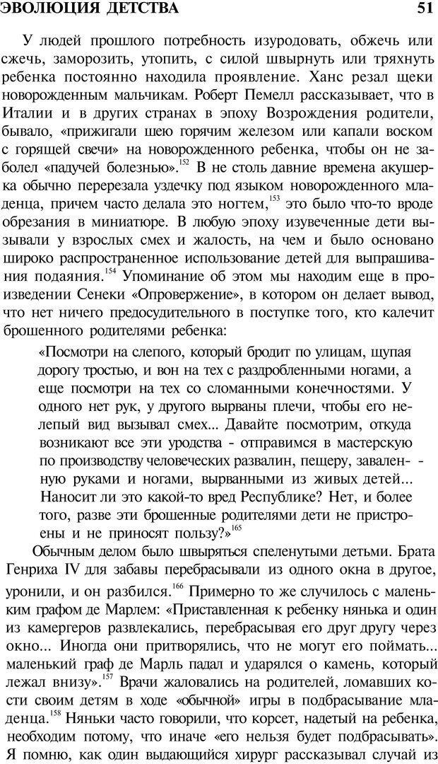 PDF. Психоистория. Демоз Л. Страница 50. Читать онлайн