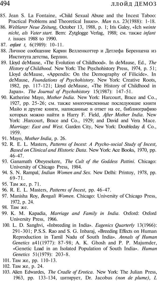 PDF. Психоистория. Демоз Л. Страница 501. Читать онлайн