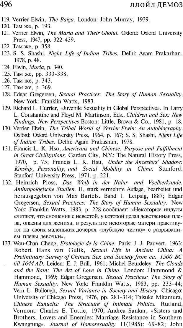 PDF. Психоистория. Демоз Л. Страница 503. Читать онлайн