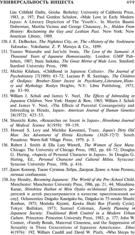 PDF. Психоистория. Демоз Л. Страница 506. Читать онлайн