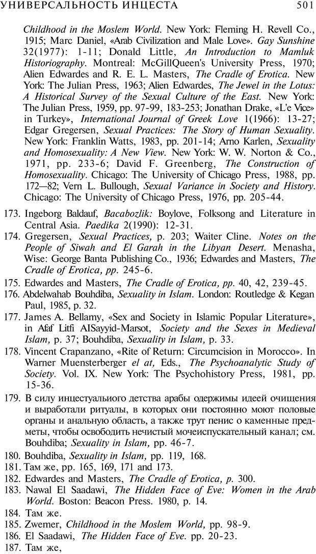 PDF. Психоистория. Демоз Л. Страница 508. Читать онлайн