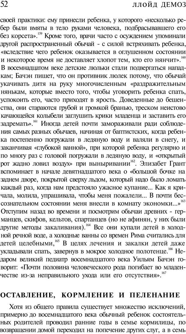 PDF. Психоистория. Демоз Л. Страница 51. Читать онлайн