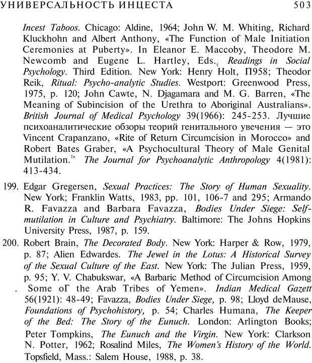 PDF. Психоистория. Демоз Л. Страница 510. Читать онлайн