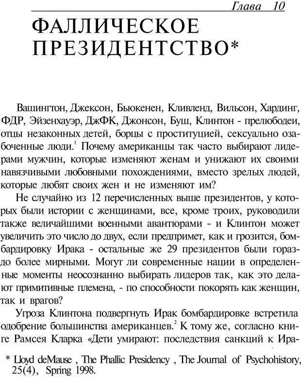 PDF. Психоистория. Демоз Л. Страница 511. Читать онлайн