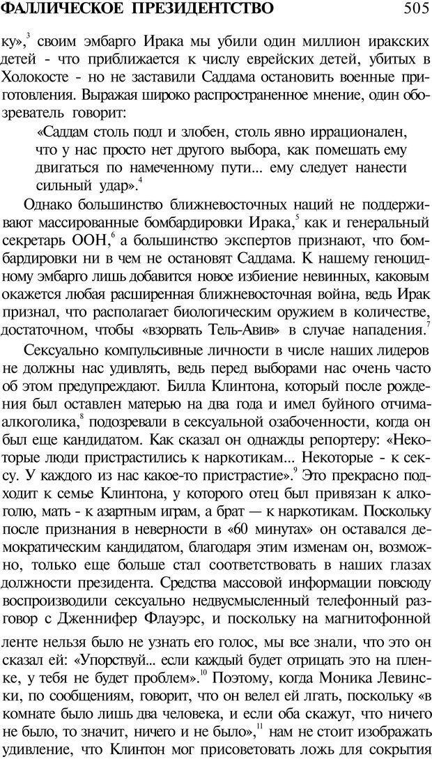 PDF. Психоистория. Демоз Л. Страница 512. Читать онлайн