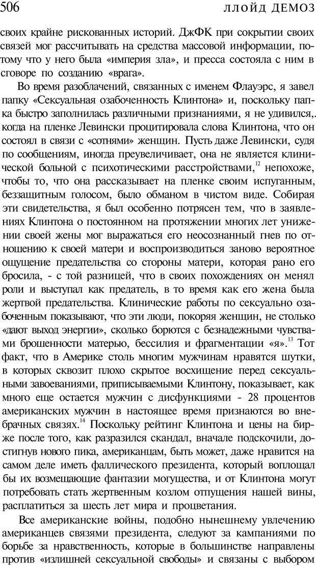 PDF. Психоистория. Демоз Л. Страница 513. Читать онлайн