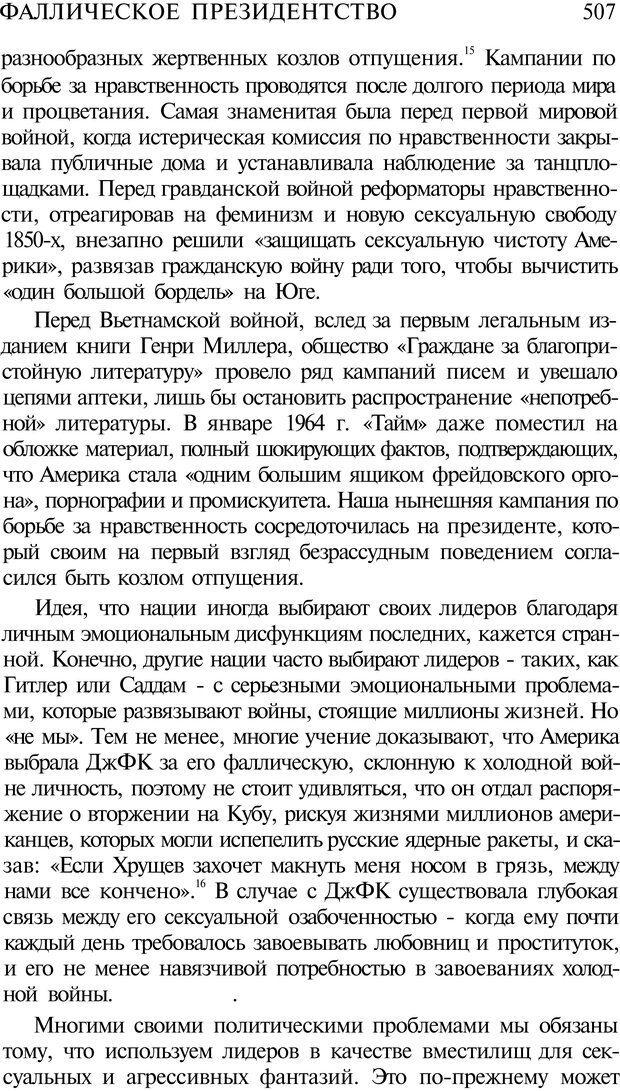 PDF. Психоистория. Демоз Л. Страница 514. Читать онлайн
