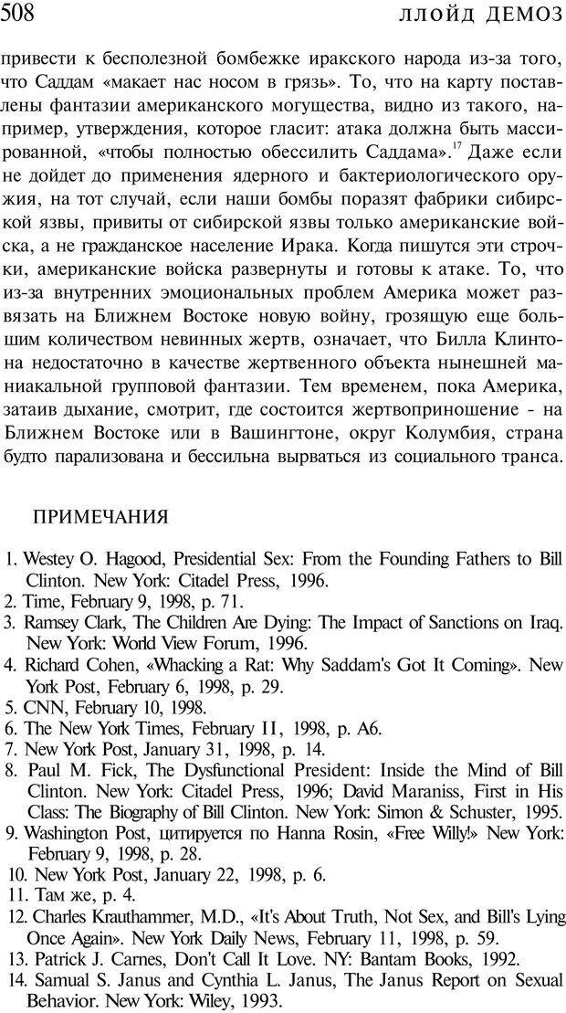 PDF. Психоистория. Демоз Л. Страница 515. Читать онлайн
