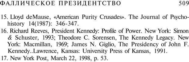 PDF. Психоистория. Демоз Л. Страница 516. Читать онлайн