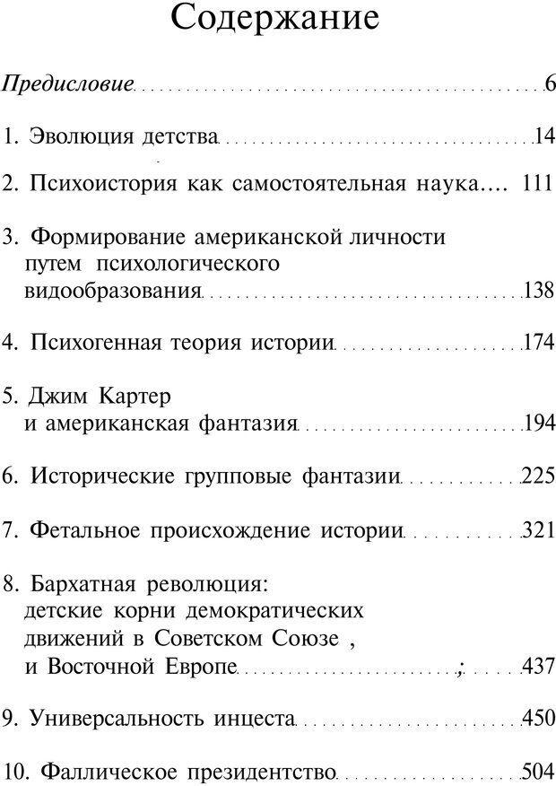 PDF. Психоистория. Демоз Л. Страница 517. Читать онлайн