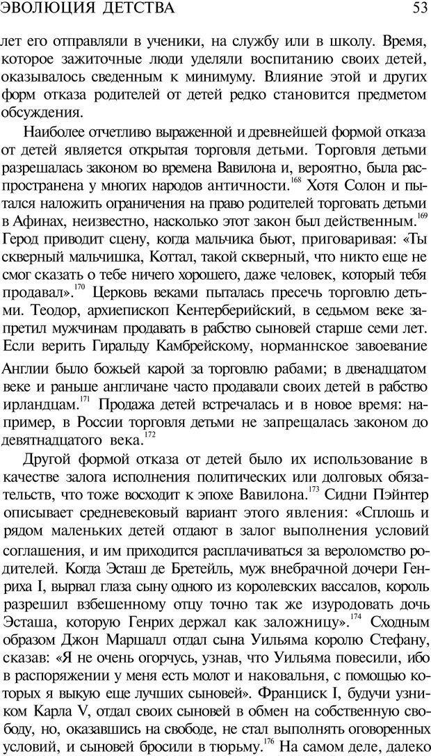 PDF. Психоистория. Демоз Л. Страница 52. Читать онлайн