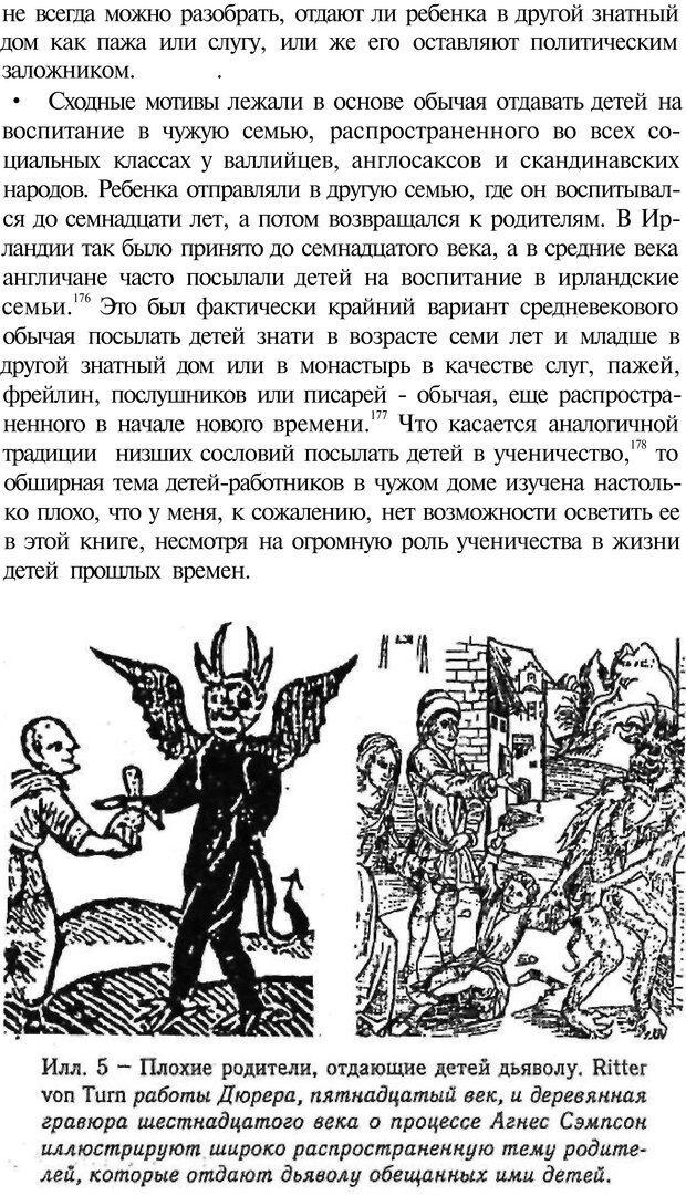 PDF. Психоистория. Демоз Л. Страница 53. Читать онлайн