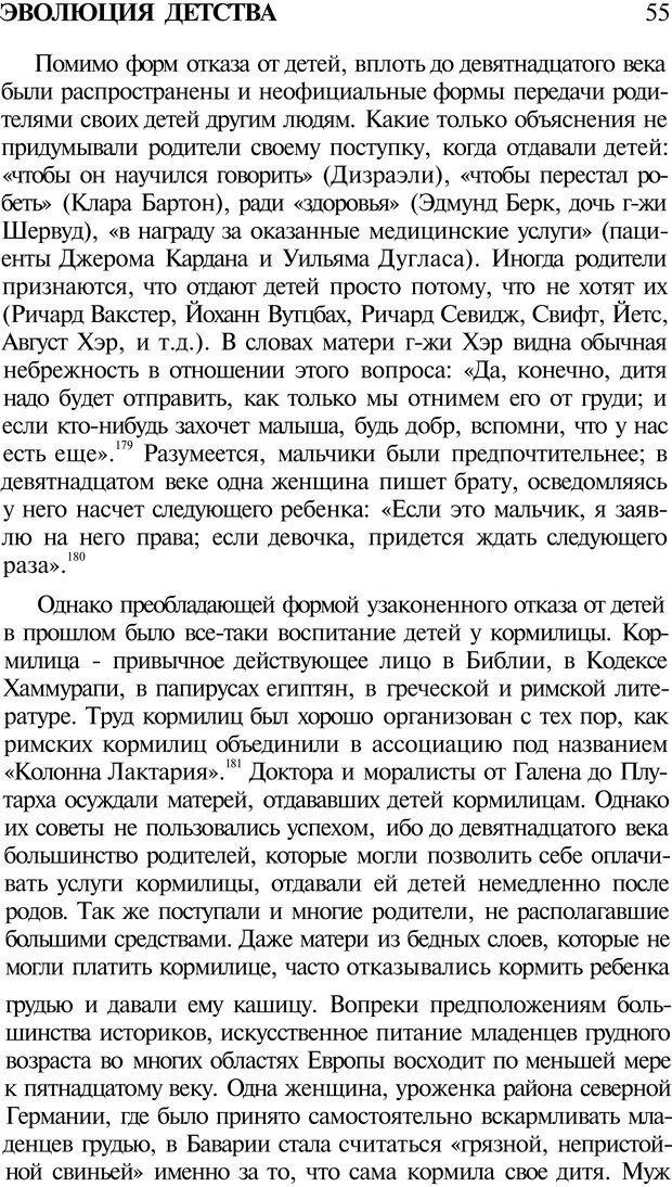 PDF. Психоистория. Демоз Л. Страница 54. Читать онлайн