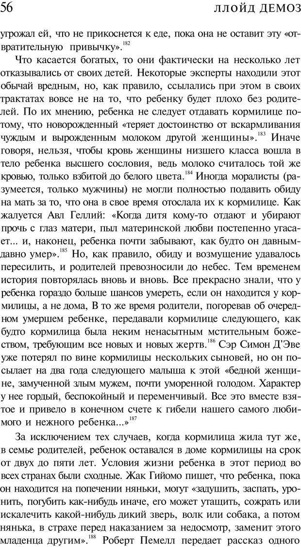PDF. Психоистория. Демоз Л. Страница 55. Читать онлайн