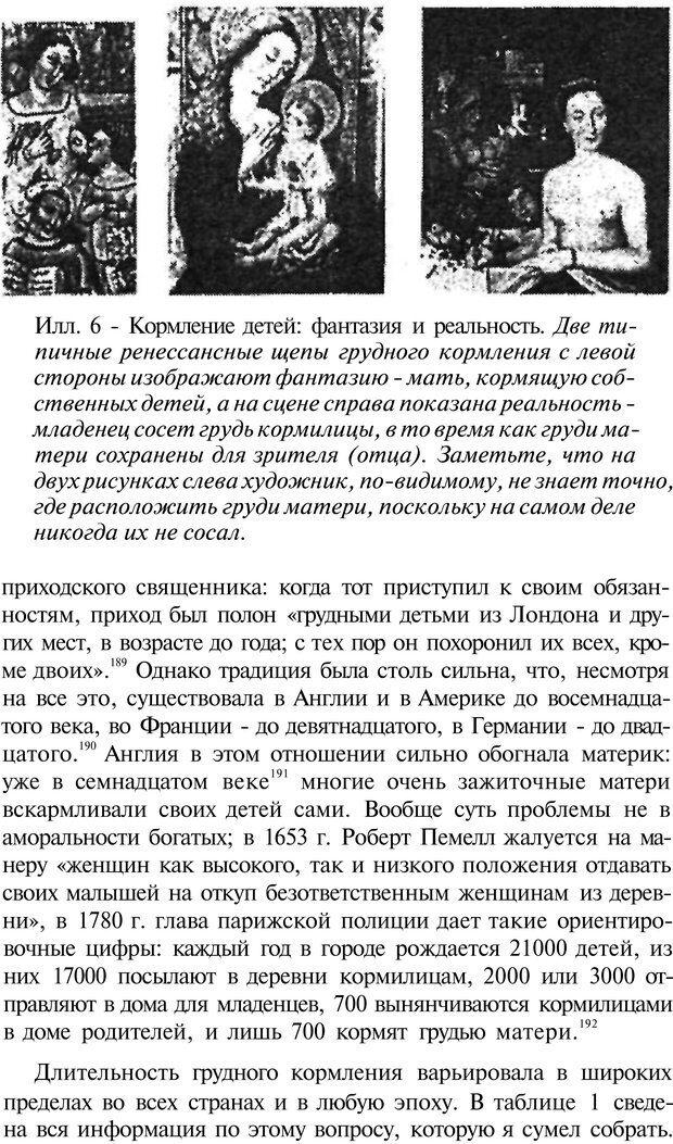 PDF. Психоистория. Демоз Л. Страница 56. Читать онлайн