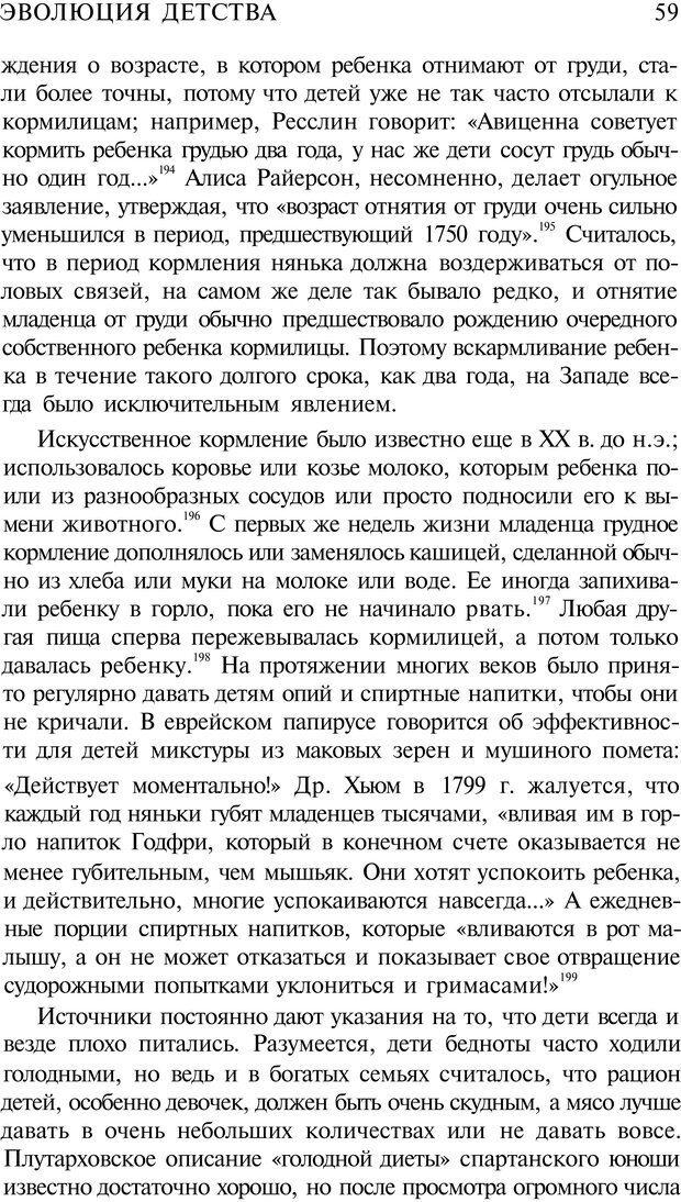 PDF. Психоистория. Демоз Л. Страница 58. Читать онлайн