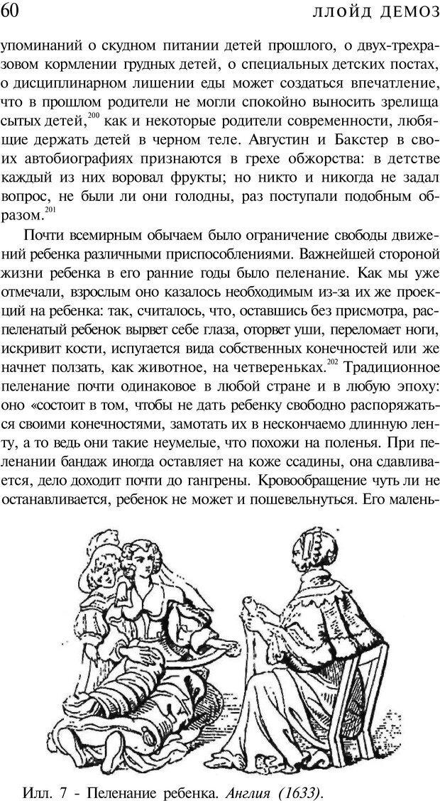 PDF. Психоистория. Демоз Л. Страница 59. Читать онлайн