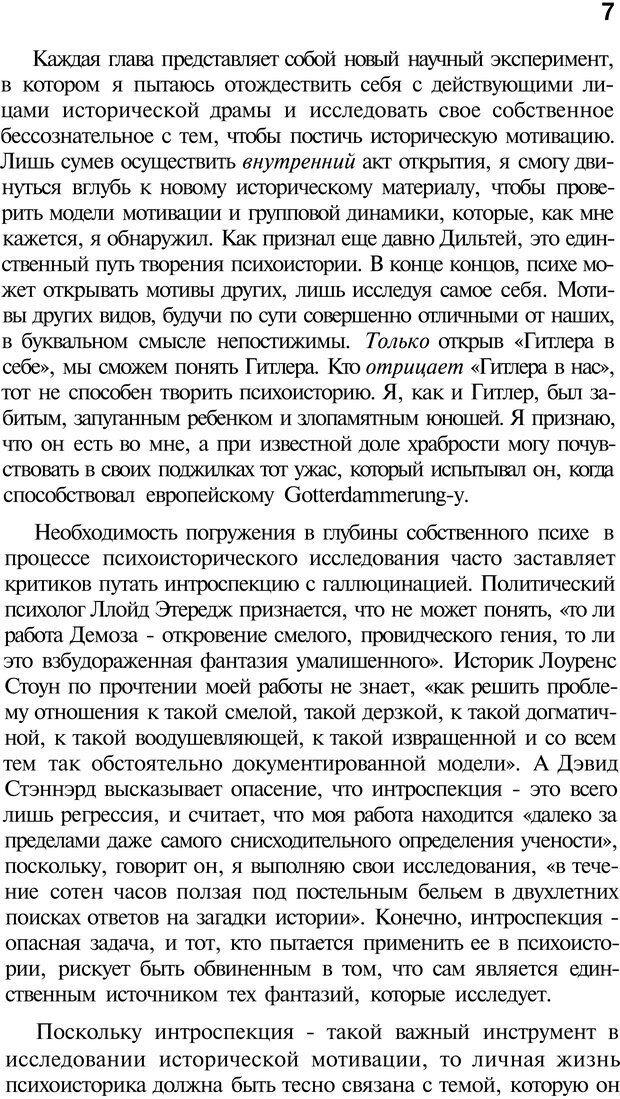 PDF. Психоистория. Демоз Л. Страница 6. Читать онлайн