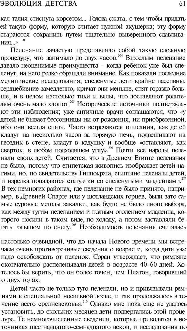 PDF. Психоистория. Демоз Л. Страница 60. Читать онлайн