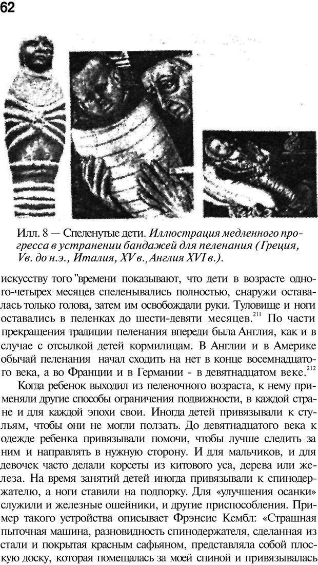 PDF. Психоистория. Демоз Л. Страница 61. Читать онлайн