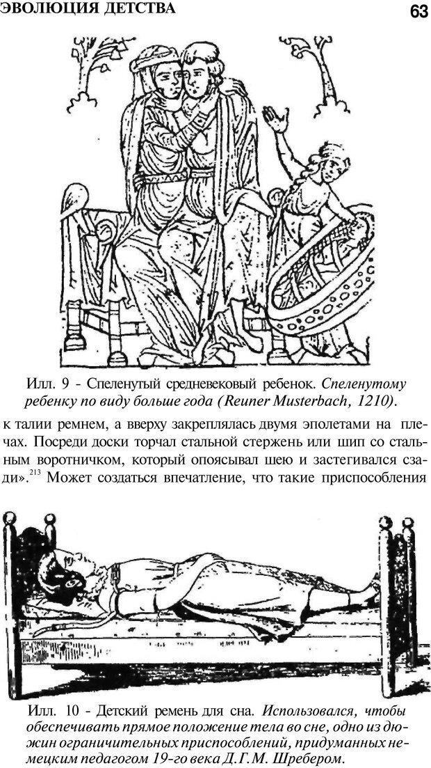 PDF. Психоистория. Демоз Л. Страница 62. Читать онлайн