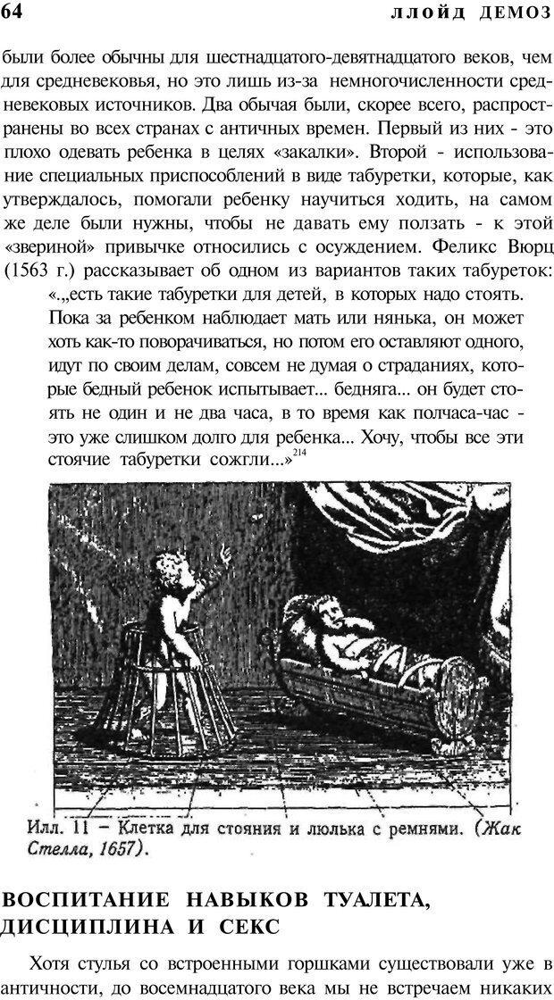 PDF. Психоистория. Демоз Л. Страница 63. Читать онлайн