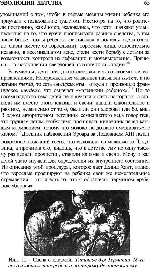 PDF. Психоистория. Демоз Л. Страница 64. Читать онлайн