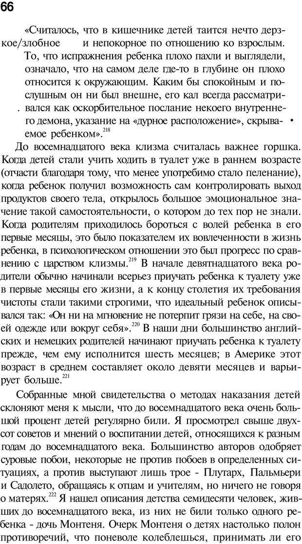 PDF. Психоистория. Демоз Л. Страница 65. Читать онлайн
