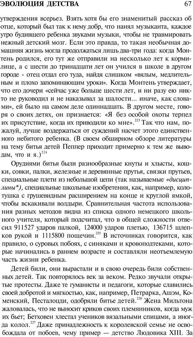 PDF. Психоистория. Демоз Л. Страница 66. Читать онлайн