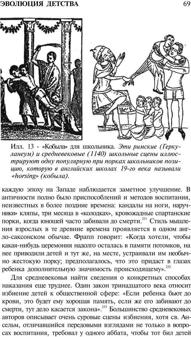 PDF. Психоистория. Демоз Л. Страница 68. Читать онлайн