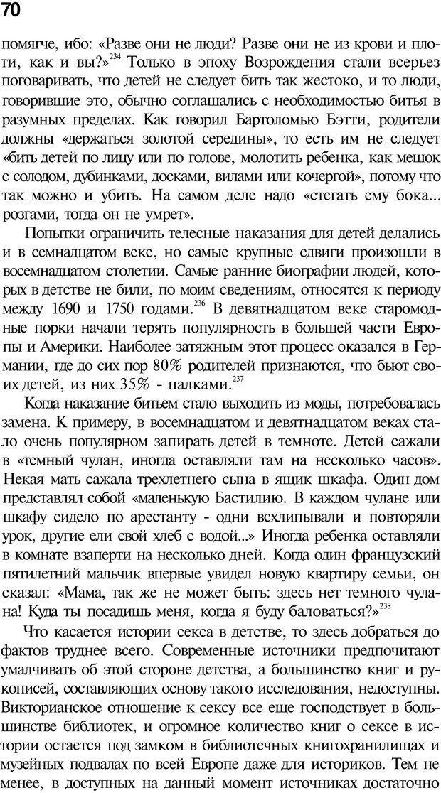 PDF. Психоистория. Демоз Л. Страница 69. Читать онлайн