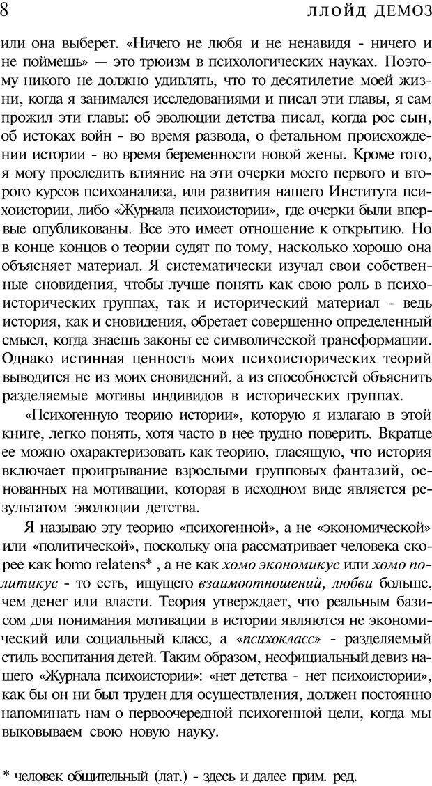 PDF. Психоистория. Демоз Л. Страница 7. Читать онлайн