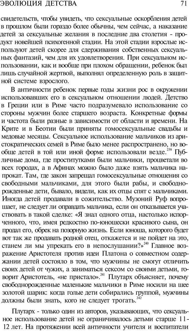 PDF. Психоистория. Демоз Л. Страница 70. Читать онлайн