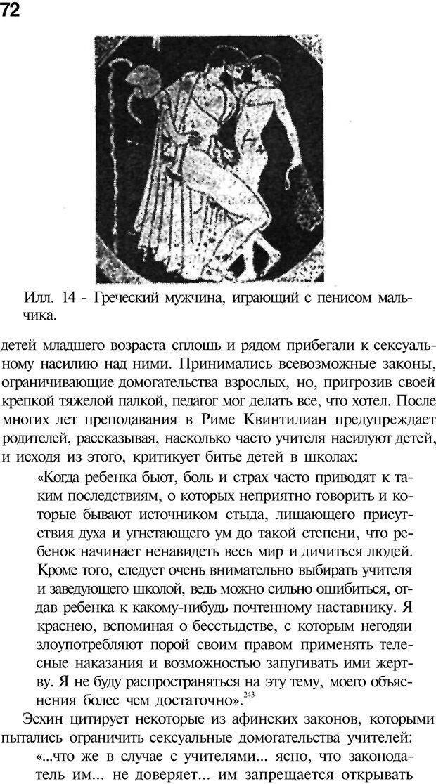 PDF. Психоистория. Демоз Л. Страница 71. Читать онлайн