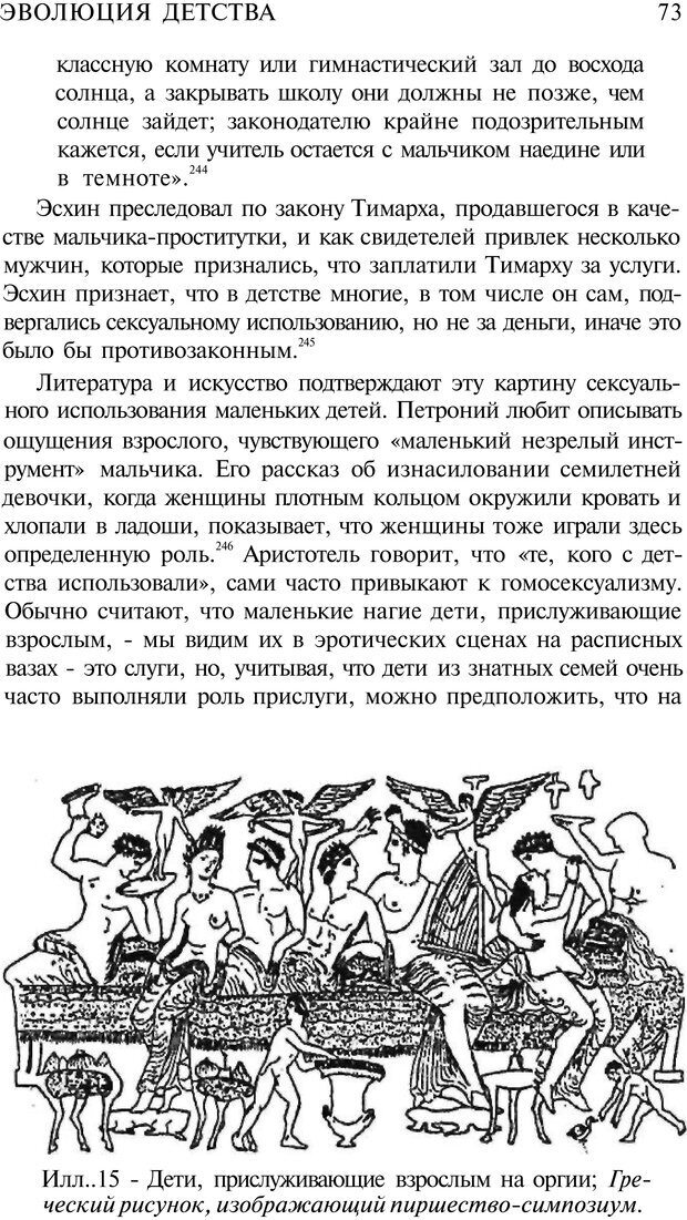 PDF. Психоистория. Демоз Л. Страница 72. Читать онлайн
