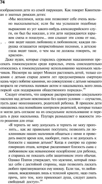 PDF. Психоистория. Демоз Л. Страница 73. Читать онлайн