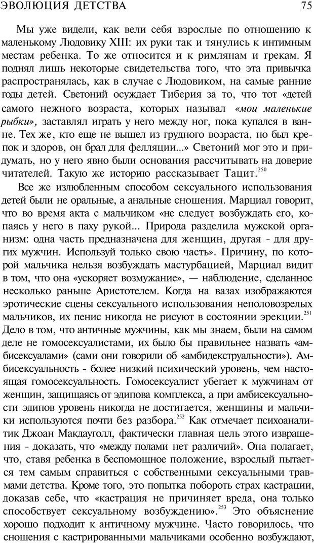 PDF. Психоистория. Демоз Л. Страница 74. Читать онлайн