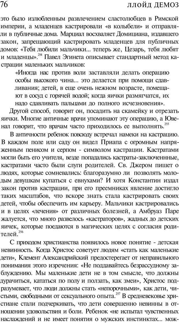 PDF. Психоистория. Демоз Л. Страница 75. Читать онлайн