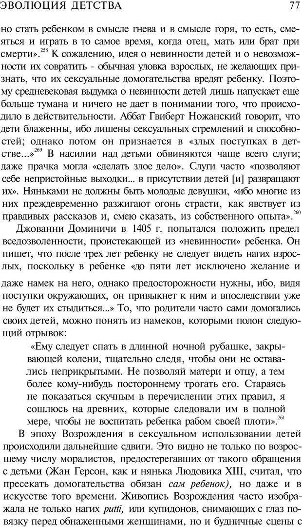 PDF. Психоистория. Демоз Л. Страница 76. Читать онлайн