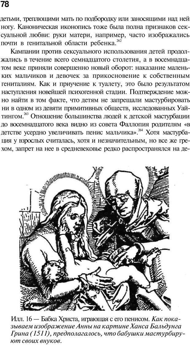 PDF. Психоистория. Демоз Л. Страница 77. Читать онлайн