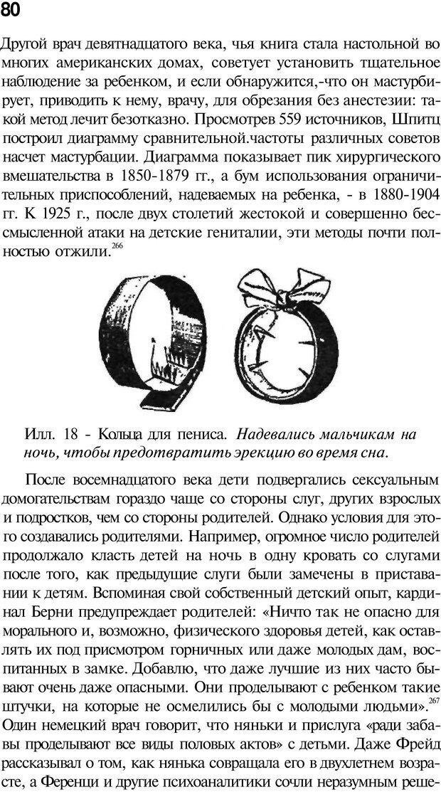 PDF. Психоистория. Демоз Л. Страница 79. Читать онлайн