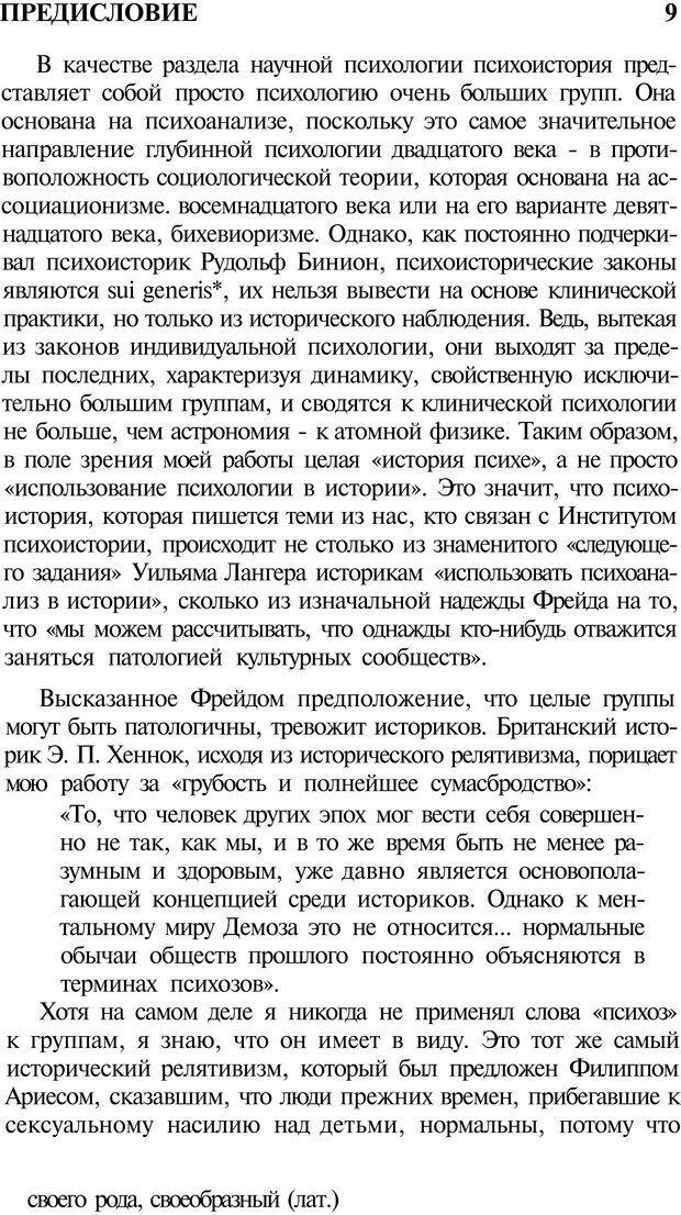 PDF. Психоистория. Демоз Л. Страница 8. Читать онлайн