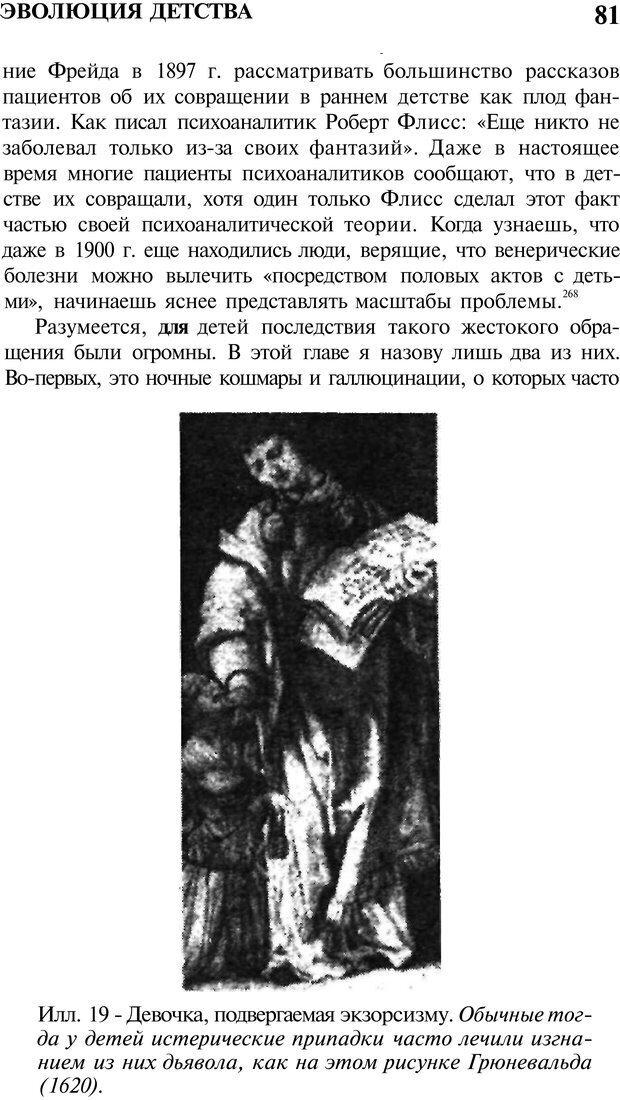 PDF. Психоистория. Демоз Л. Страница 80. Читать онлайн