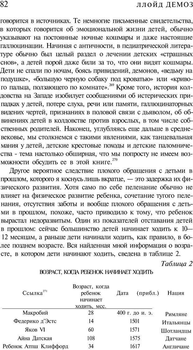 PDF. Психоистория. Демоз Л. Страница 81. Читать онлайн