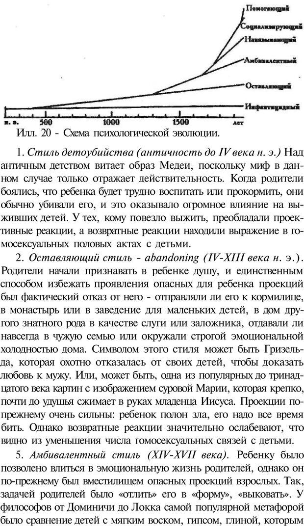 PDF. Психоистория. Демоз Л. Страница 83. Читать онлайн